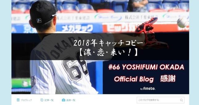 岡田選手の公式ブログより