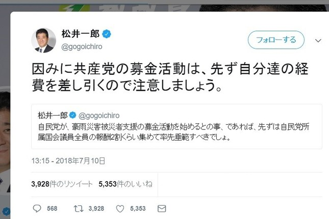 大阪府の松井一郎知事のツイート。抗議を受けて「ルール変更を存じ上げずに、申し訳ありません」などと陳謝した