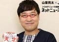 山里亮太編集長に聞きたい20のコト(前編) ~『天才はあきらめた』発売記念~【サイン本プレゼント】