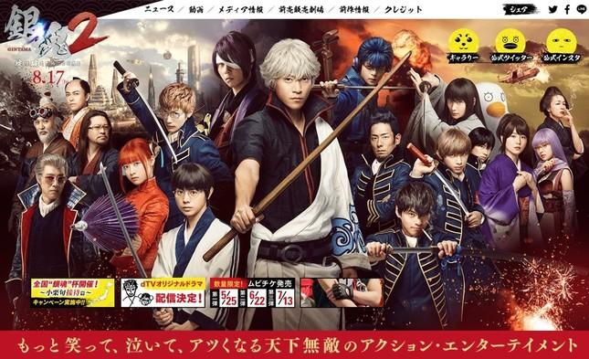 映画「銀魂2」公式サイト
