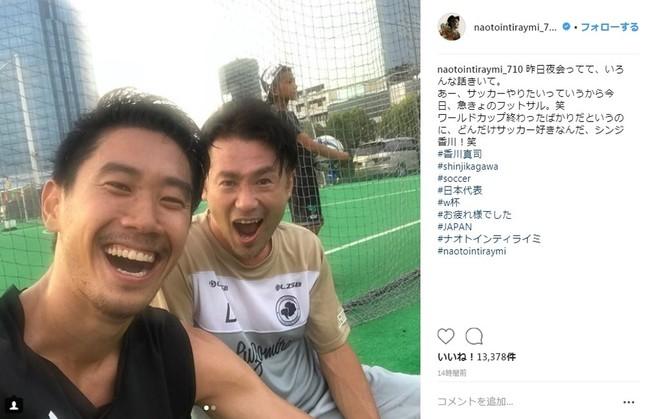 笑顔の香川選手とナオト・インティライミさん(画像はナオトさんのインスタグラムより)