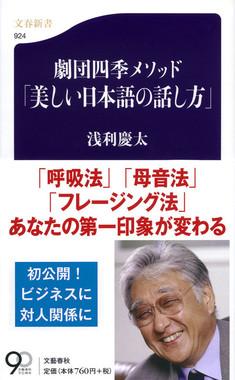 劇団四季メソッド「美しい日本語の話し方」(浅利慶太・作、文春新書)