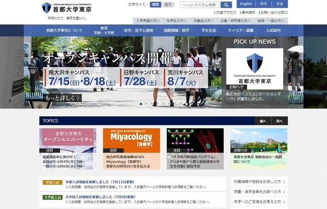 首都大学東京の公式サイト