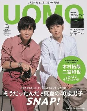 木村拓哉×二宮和也「UOMO」2ショット表紙