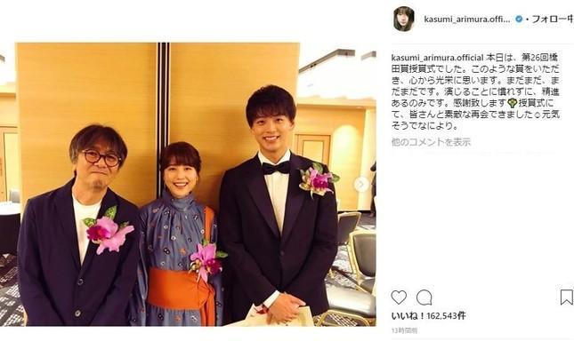 授賞式に出席した、岡田惠和さん、有村架純さん、竹内涼真さん(有村さんのインスタグラムより)
