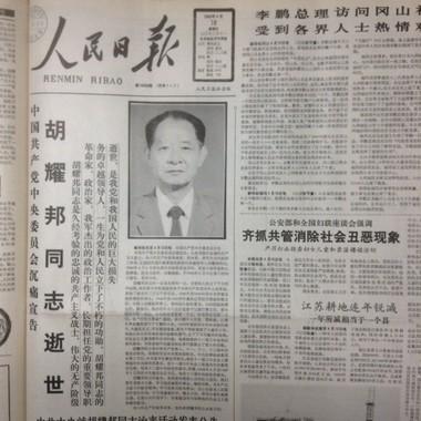 胡耀邦の死をトップニュースで伝えた『人民日報』(4月16日付)