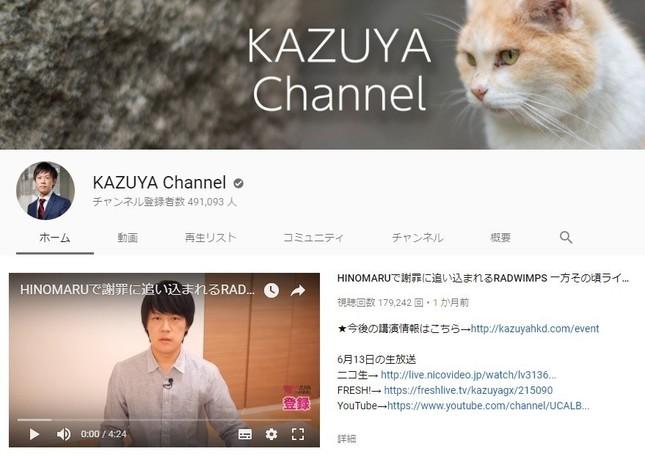 「KAZUYA Channel」(画像はスクリーンショット)