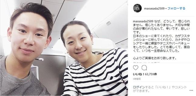 浅田真央さんとデニス・テンさんのツーショット(画像は浅田さんのインスタグラムより)