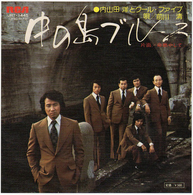 「中の島ブルース」のジャケット。手前が前川さん。内山田さんは奥の左から2番目。