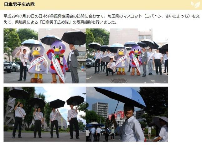 埼玉県職員らによる「日傘男子広め隊」(県庁サイトより)