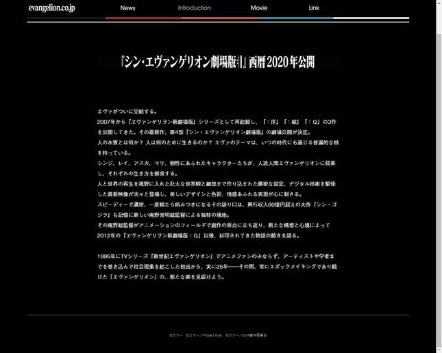 公式サイトで、エヴァの完結も告げる