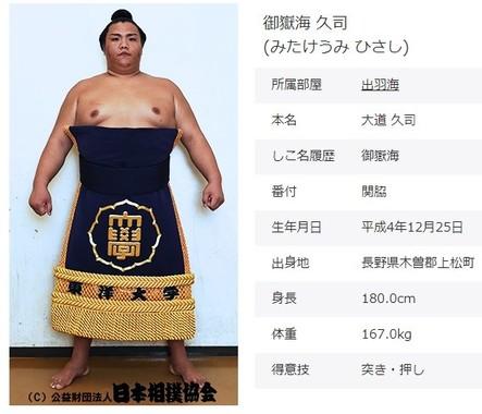 初優勝した関脇・御嶽海(日本相撲協会公式サイトから)