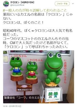 こちらが興和のカエルキャラクター(画像はケロヨンのツイートより)