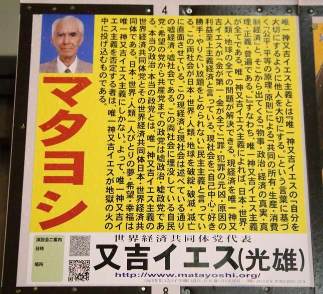 独特の選挙ポスターも話題だった(2017年10月撮影)