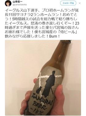 山寺宏一さんのツイートより