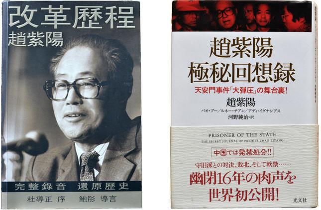 『趙紫陽 極秘回想録』の中国語版と日本語版