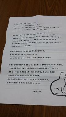 トモスメイカーの商品購入時に添えられていた手紙1枚目(写真提供:さほ触手(@sahotex)さん)