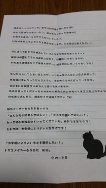 トモスメイカーの商品購入時に添えられていた手紙2枚目(写真提供:さほ触手(@sahotex)さん)