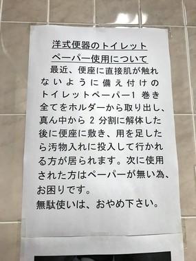 トイレに出されていた貼り紙(写真は、天乃咲哉さん提供)