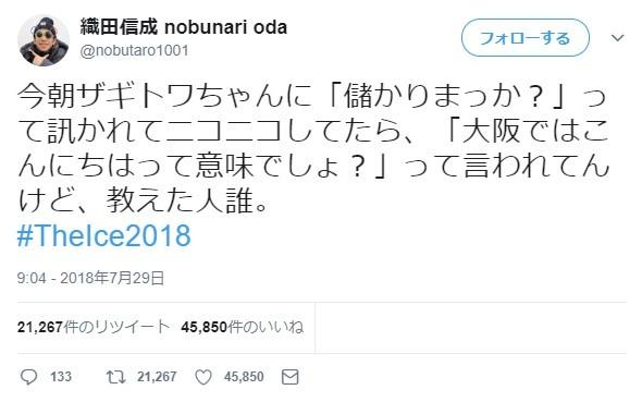 話題となった織田さんのツイート
