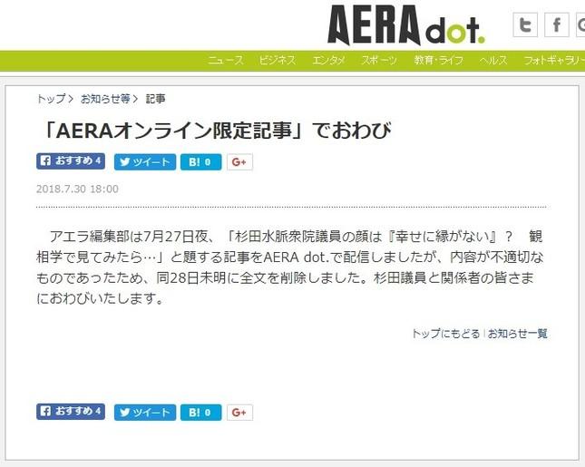 AERAが非を認めて謝罪