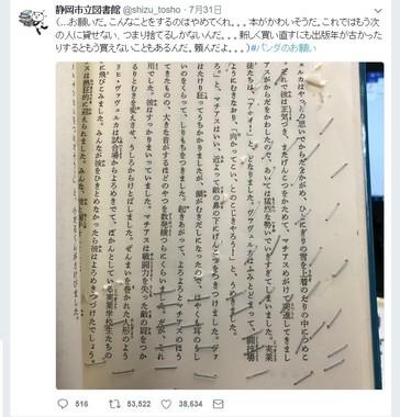 静岡市立図書館のツイート。5万回以上リツイートされている