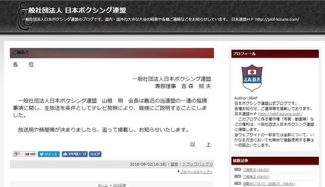 日本ボクシング連盟が会長のテレビ会見の方針を公表した(画像は、連盟サイトより)