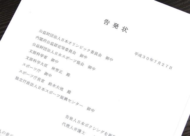 日本ボクシング連盟についての告発状。日本ボクシングを再興する会から、JOCやスポーツ庁など複数機関に提出された