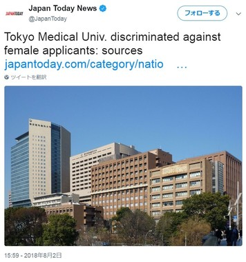 写真を誤掲載した「Japan Today」記事の告知ツイート。3日17時現在、まだ削除されていない