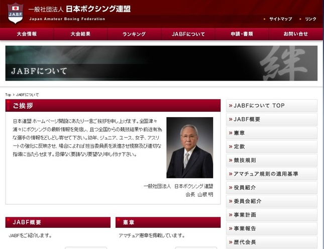 山根会長による「ご挨拶」(画像は日本ボクシング連盟サイトより)