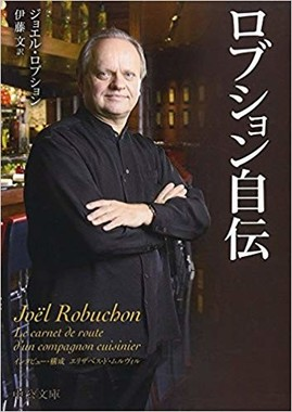 『ロブション自伝』の表紙(中公文庫BIBLIO、訳・伊藤文)