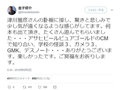 「ガメラ3 邪神(イリス)覚醒」と「ゴジラ モスラ キングギドラ 大怪獣総攻撃」の監督・金子修介さんのツイッターより