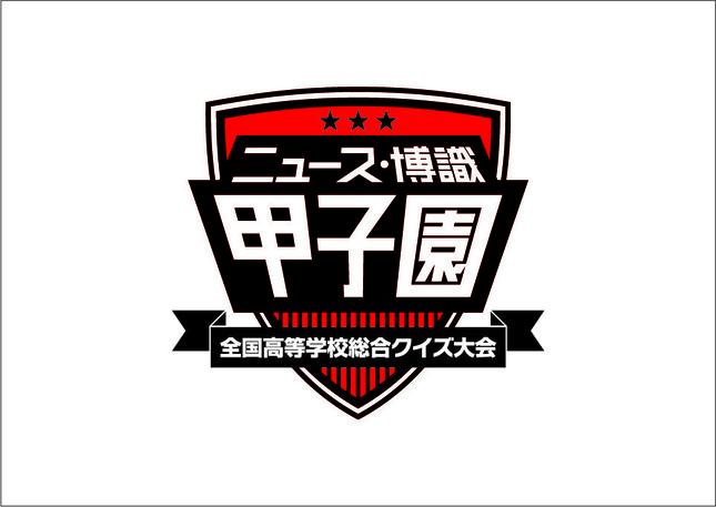 ニュース・博識甲子園の大会ロゴ(画像は一般社団法人日本クイズ協会提供)