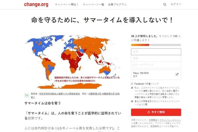 キャンペーンサイト「change.org」でも、サマータイム導入に反対する署名が始まった