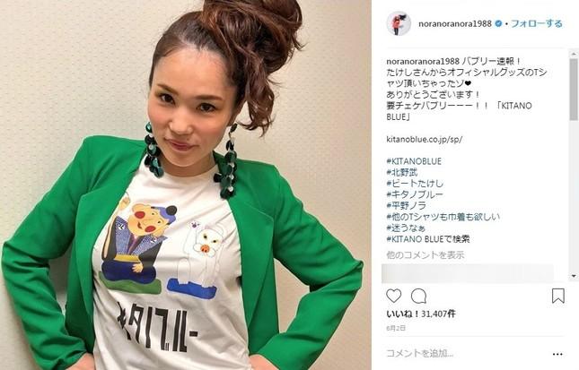 平野ノラさん(画像はインスタグラムのスクリーンショット)
