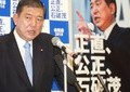 石破氏の総裁選標語「正直、公正」は安倍首相への「当てつけ」なのか