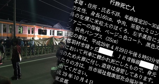羽村市で2017年4月29日起きた踏切事故。左は事故直後の現場(@pinkystake_cocさん提供)。右は羽村市からの行旅死亡人公告(官報より)。画像加工は編集部