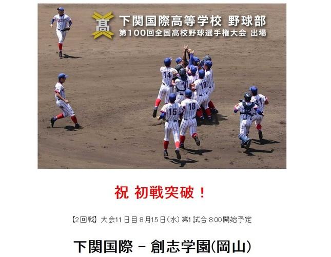 下関国際高校の公式サイト(13日昼時点)