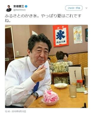 かき氷を食べる安倍首相(ツイッターより)