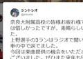 甲子園で「オリジナル応援歌」に反響 「球場を飲み込んだ」「めっちゃカッコイイ!」