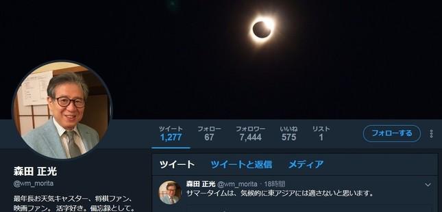 森田正光氏は日本でのサマータイム導入に異を唱えている(画像は森田氏のツイッター)