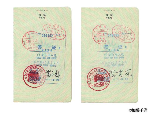 パスポートに押されたビザ