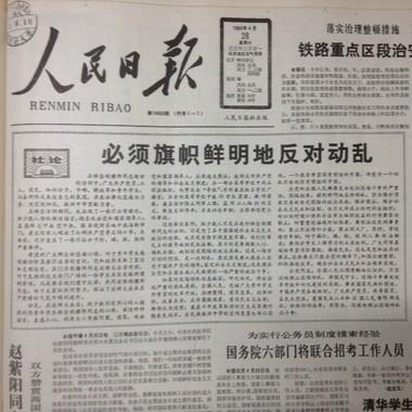 1989年4月26日付の『人民日報』が1面トップに掲載した「動乱」社説)