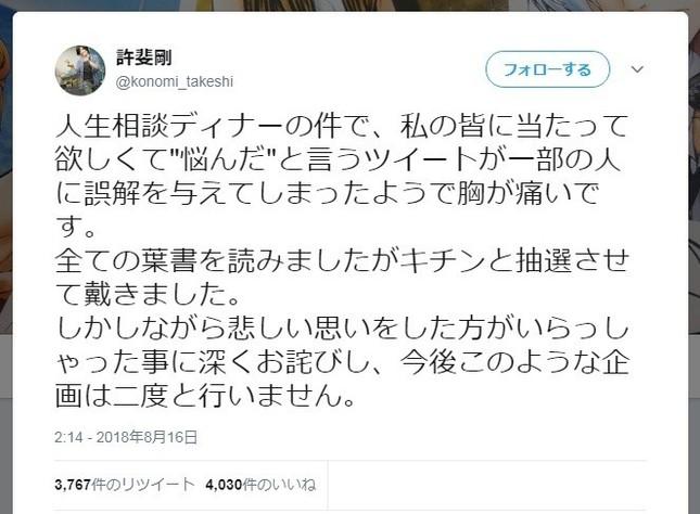許斐剛さんもツイッターで騒動を釈明