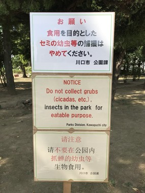 注意喚起は英語と中国語でも。画像はMiyahan(@miyahancom)さんの8月19日のツイートより