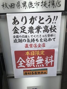 各店に出された飲食代無料の貼り紙(写真は、hayasakanta@hayasakantaさん提供)