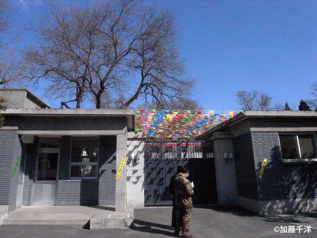 故宮の北にある鄧小平旧宅。鄧の生前は常時門衛が警戒に当たっていた(2010年に撮影)
