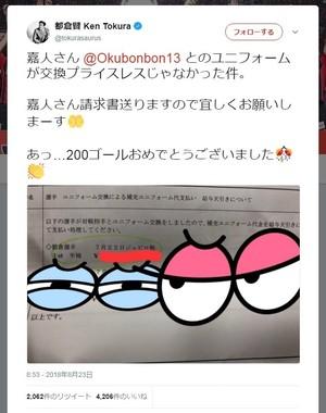 話題になった都倉賢選手のツイート