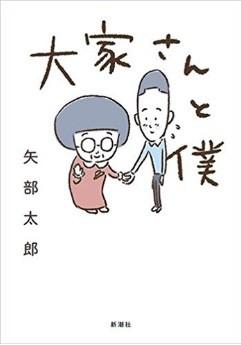 矢部さんの作品『大家さんと僕』(新潮社)