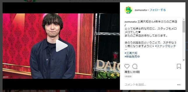 三浦大知さんの出演を報告した「ズームイン!!サタデー」インスタグラム